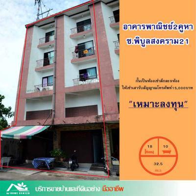 ตึกแถว 8000000 นนทบุรี เมืองนนทบุรี สวนใหญ่