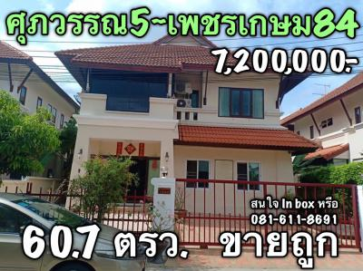 บ้านเดี่ยว 7200000 กรุงเทพมหานคร เขตบางแค บางแคเหนือ