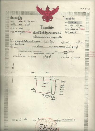 ที่ดิน 25980000.00 ลพบุรี เมืองลพบุรี