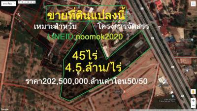 ที่ดิน 202500000 ชลบุรี พนัสนิคม หนองเหียง