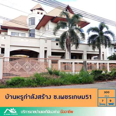 บ้านเดี่ยว 32000000 กรุงเทพมหานคร เขตภาษีเจริญ