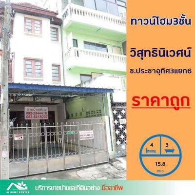 ทาวน์เฮาส์ 3490000 กรุงเทพมหานคร เขตห้วยขวาง ห้วยขวาง