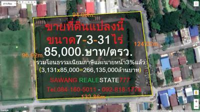 ที่ดิน 266135000 กรุงเทพมหานคร เขตคันนายาว คันนายาว