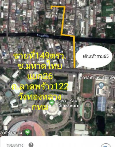 ที่ดิน 7450000 กรุงเทพมหานคร เขตวังทองหลาง วังทองหลาง