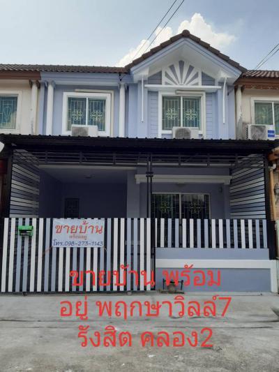 บ้านเดี่ยว 1690000 ปทุมธานี ธัญบุรี ประชาธิปัตย์