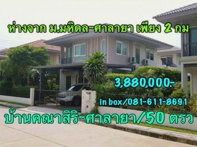 บ้านเดี่ยว 3880000 นนทบุรี บางกรวย ศาลากลาง