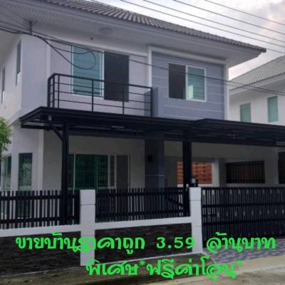 บ้านแฝดสองชั้น 3590000 นนทบุรี บางบัวทอง บางบัวทอง