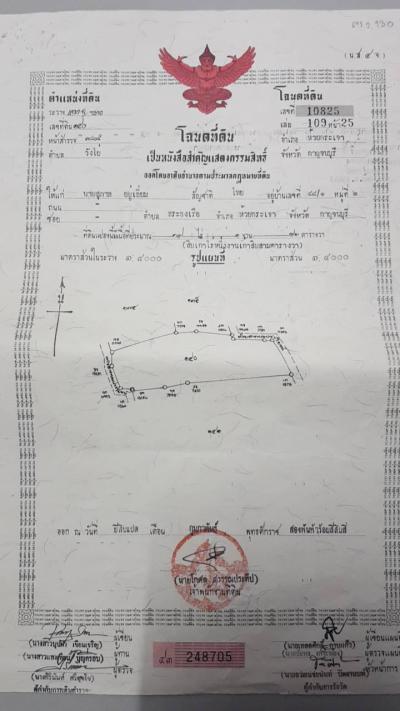ที่ดิน 120000 กาญจนบุรี ห้วยกระเจา วังไผ่