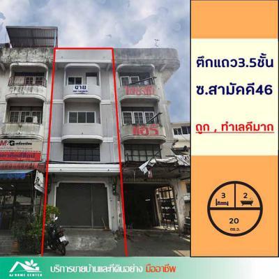 อาคารพาณิชย์ 4300000 นนทบุรี เมืองนนทบุรี ท่าทราย