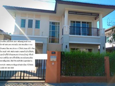 บ้านเดี่ยว 19000 ปทุมธานี ลำลูกกา คูคต