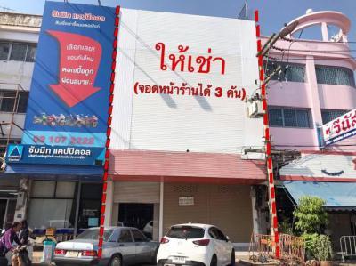 อาคารพาณิชย์ 43000 ราชบุรี เมืองราชบุรี หน้าเมือง