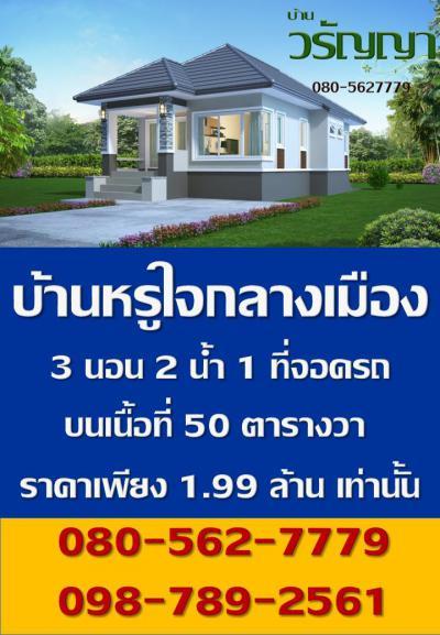 บ้านโครงการใหม่ 1990000 ลพบุรี เมืองลพบุรี ป่าตาล