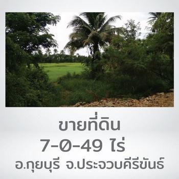 ที่ดิน 1620000 ประจวบคีรีขันธ์ กุยบุรี สามกระทาย