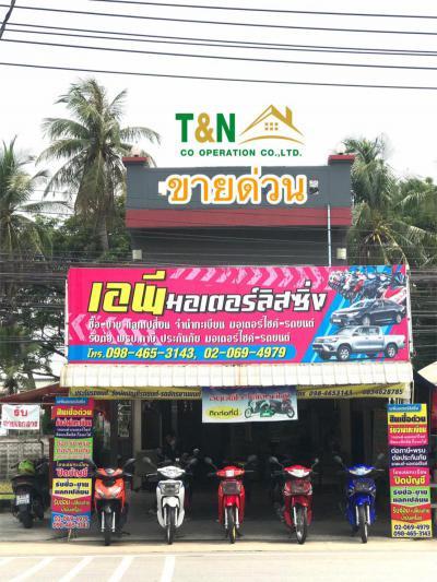อาคารพาณิชย์ 8500000 นนทบุรี บางใหญ่ บางเลน