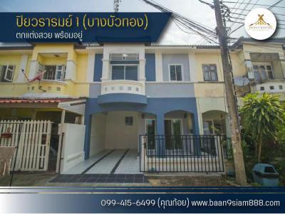 ทาวน์เฮาส์ 1599000 นนทบุรี บางบัวทอง พิมลราช