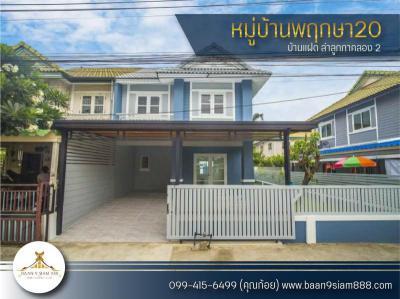 บ้านแฝด 2490000 ปทุมธานี ลำลูกกา คูคต