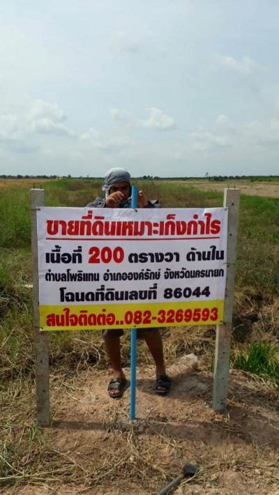 ที่ดิน 300000 นครนายก องครักษ์ โพธิ์แทน