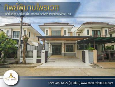 บ้านแฝด 2890000 นนทบุรี บางบัวทอง พิมลราช