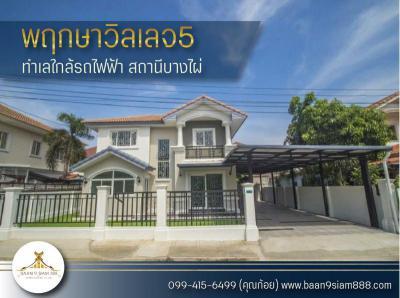 บ้านเดี่ยว 3390000 นนทบุรี บางใหญ่ บางแม่นาง