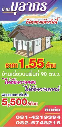 บ้านเดี่ยว 1550000 ระยอง บ้านค่าย ชากบก