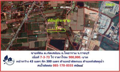 ที่ดิน 7139248 ราชบุรี โพธาราม เจ็ดเสมียน
