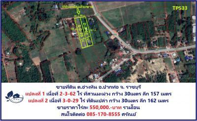 ที่ดิน 1597750 ราชบุรี ปากท่อ อ่างหิน