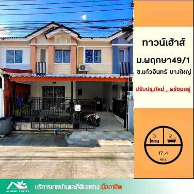 คอนโด 1790000 นนทบุรี บางใหญ่ เสาธงหิน