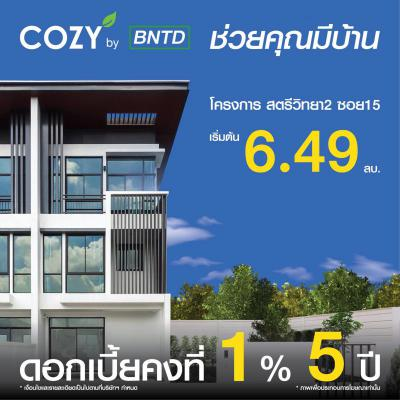 ทาวน์เฮาส์ 6490000 กรุงเทพมหานคร เขตลาดพร้าว ลาดพร้าว