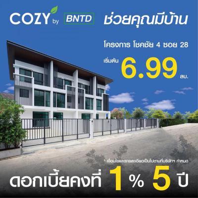 ทาวน์เฮาส์ 6990000 กรุงเทพมหานคร เขตลาดพร้าว ลาดพร้าว