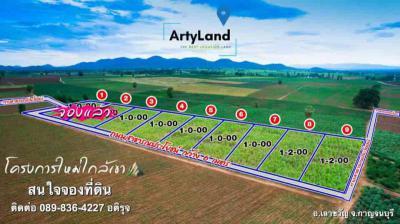 ที่ดิน 240000 กาญจนบุรี เลาขวัญ เลาขวัญ