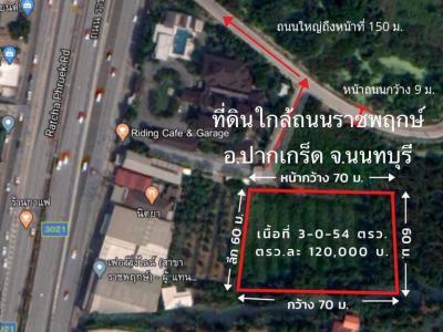 ที่ดิน 150000000 นนทบุรี ปากเกร็ด บางพลับ