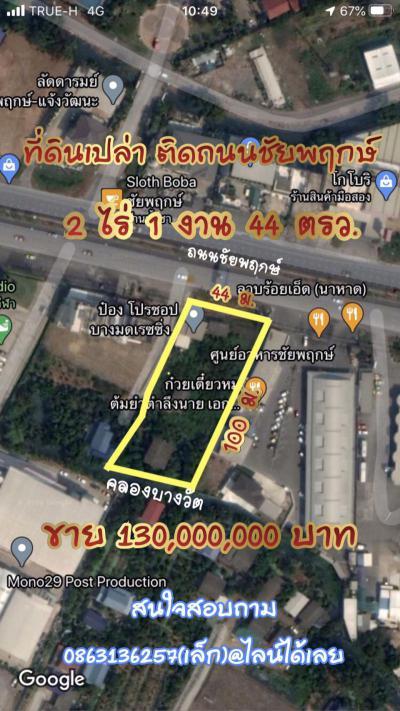 ที่ดิน 130000000 นนทบุรี ปากเกร็ด บางพลับ
