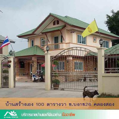 บ้านเดี่ยว 6790000 ปทุมธานี คลองหลวง คลองสอง