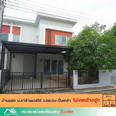 บ้านเดี่ยว 3390000 นนทบุรี บางกรวย ศาลากลาง