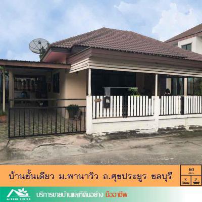 บ้านเดี่ยว 2850000 ชลบุรี เมืองชลบุรี นาป่า