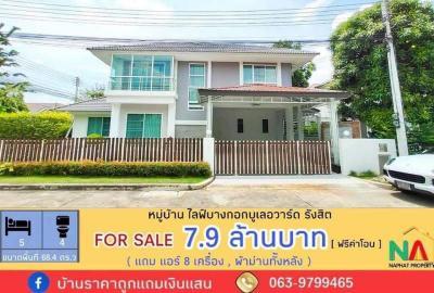 บ้านเดี่ยวสองชั้น 7900000 ปทุมธานี ธัญบุรี ประชาธิปัตย์