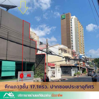 อาคารพาณิชย์ 4690000 กรุงเทพมหานคร เขตห้วยขวาง สามเสนนอก
