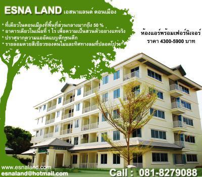 อพาร์ทเม้นท์ 4600 กรุงเทพมหานคร เขตดอนเมือง