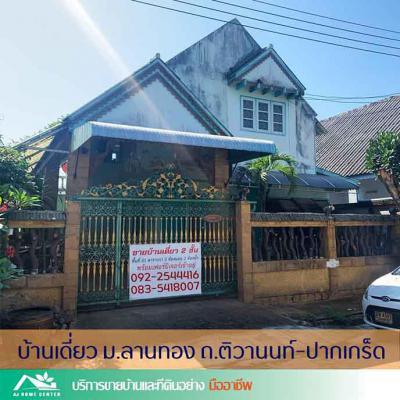 บ้านเดี่ยว 5500000 นนทบุรี ปากเกร็ด บางพูด