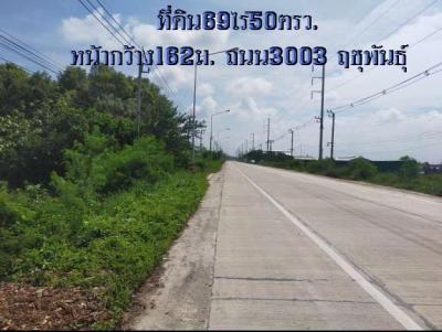 ที่ดิน 138000000 นนทบุรี ไทรน้อย ไทรใหญ่