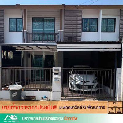 ทาวน์เฮาส์ 3190000 กรุงเทพมหานคร เขตสวนหลวง สวนหลวง