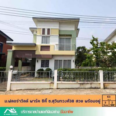 บ้านเดี่ยว 4190000 กรุงเทพมหานคร เขตหนองจอก ลำผักชี
