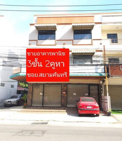 อาคารพาณิชย์ 11400000 ชลบุรี บางละมุง ห้วยใหญ่