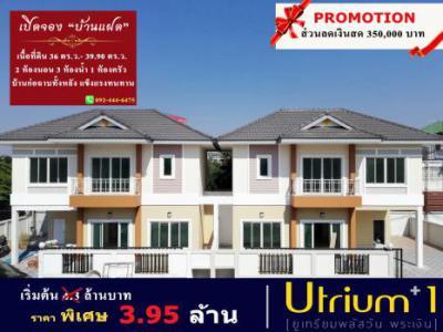 บ้านโครงการใหม่ 3950000 นนทบุรี บางใหญ่ บางม่วง