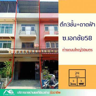 อาคารพาณิชย์ 2690000 กรุงเทพมหานคร เขตบางบอน บางบอน