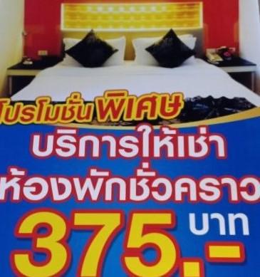 โรงแรม 900 กรุงเทพมหานคร เขตคลองเตย พระโขนง