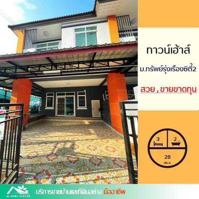 ทาวน์เฮาส์ 2490000 ชลบุรี พานทอง บ้านเก่า