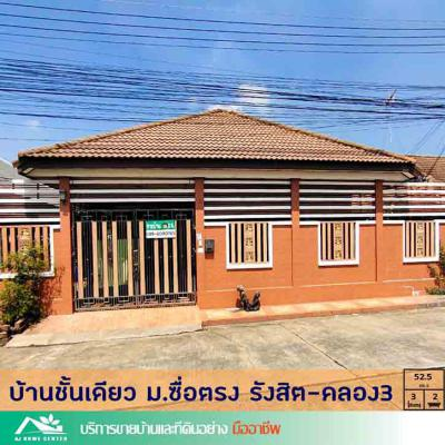 บ้านเดี่ยว 2590000 ปทุมธานี ธัญบุรี บึงยี่โถ