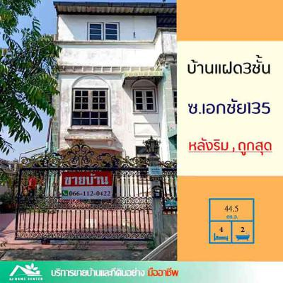 บ้านแฝด 2590000 กรุงเทพมหานคร เขตบางบอน บางบอน