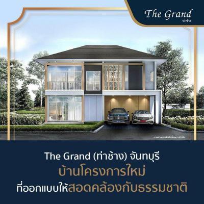 บ้านเดี่ยว 3790000 จันทบุรี เมืองจันทบุรี ท่าช้าง